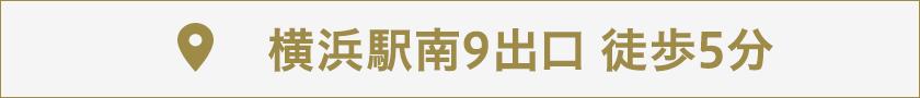 横浜駅南9出口 徒歩5分