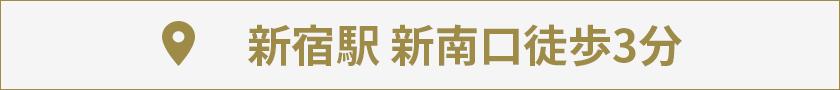 JR・都営大江戸線代々木駅徒歩一分